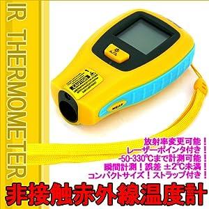 非接触式 温度計 AC8660 (-50℃~+330℃) 触れずに測定可能