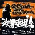 攻撃重視 Meetz Super-B & Zim Back Dj Sooma Meetz D.O.P.E Emceeez (2006/8/1)