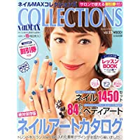 NAIL MAX COLLECTIONS 2014年Vol.15 小さい表紙画像