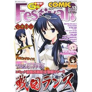 【クリックで詳細表示】電撃G's Festival! Comic (ジーズフェスティバル・コミック) Vol.13 2010年 10月号 [雑誌] [雑誌]