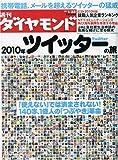 ■週刊 ダイヤモンド 2010年 1/23号 [雑誌] (雑誌)