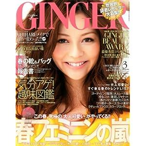 GINGER (ジンジャー) 2012年 03月号 [雑誌]