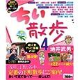 ちい散歩 4 (4) (ブルーガイド・ムック) 地井武男 (ムック2008/1/17)