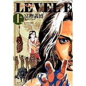 レベルE(上) (集英社文庫―コミック版) [文庫]
