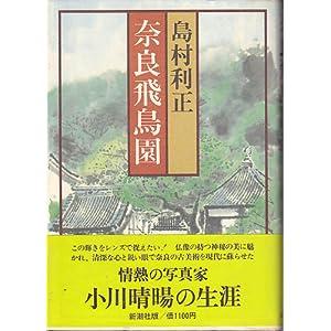 奈良飛鳥園