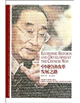 Economic Reform and Development the Chinese Way