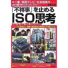 【クリックでお店のこの商品のページへ】「不祥事」を止めるISO思考 How to Use ISO Efficiently (光文社ペーパーバックス) [単行本(ソフトカバー)]