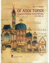 Holy Land: Illustrated Proskynetaria 17th-18th Centuries