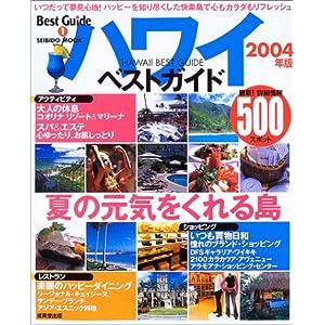 ハワイベストガイド (2004年版) (Seibido mook—Best guide)