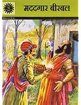 Madadgar Birbal(Hindi) (Amar Chitra Katha)