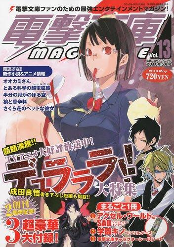 電撃文庫 MAGAZINE (マガジン) 2010年 05月号 [雑誌]