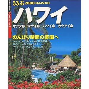 るるぶハワイ ('00) (るるぶ情報版)