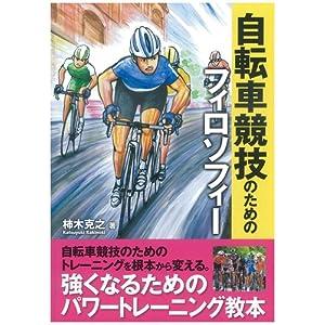 自転車競技のためのフィロソフィー—自転車競技のためのトレーニングを根本から変える。