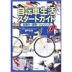 瀬戸圭祐「自転車生活スタートガイド―街乗り・通勤・ツーリング 」