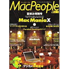 Mac People (�}�b�N�s�[�v��) 2006�N 09���� [�G��]