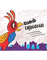 The Talking Bird/Paesum Paravai