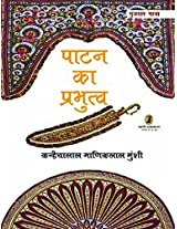 Patan Ka Prabhutva