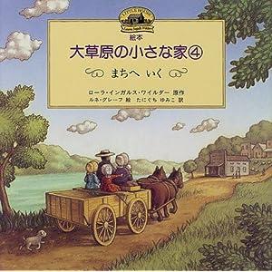 【クリックでお店のこの商品のページへ】絵本・大草原の小さな家〈4〉まちへいく [大型本]