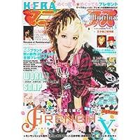 KERAマニアックス 2009年Vol.13 小さい表紙画像