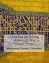 Tarjomeye Tafsir Almizan J14: Persian Version