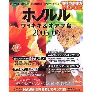 ホノルル—ワイキキ&オアフ島 (2005-06) (地球の歩き方MOOK)