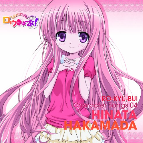ロウきゅーぶ! キャラクターCD4 袴田ひなた