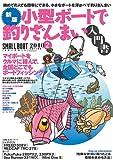 スモールボート 小型ボートの雑誌