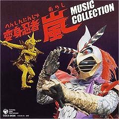 : 変身忍者 嵐 MUSIC COLLECTION