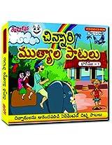 Buzzers Telugu Rhymes