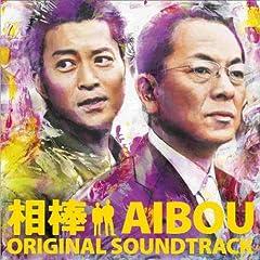 : 相棒 オリジナル・サウンドトラック