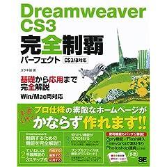 【クリックで詳細表示】Dreamweaver CS3完全制覇パーフェクト CS3/8対応 Win/Mac両対応: ユウキ 誠: 本