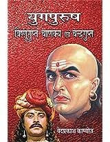 Yugpurush Vishnugupt Chanakya Evam Chandragupt