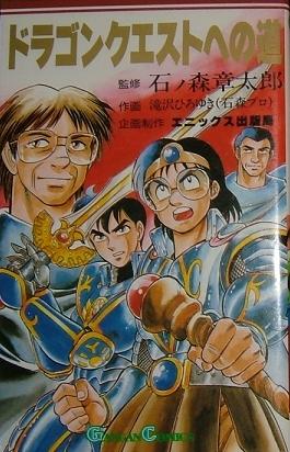 ドラゴンクエストへの道 (ガンガンコミックス)
