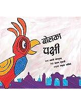 The Talking Bird/Bolka Pakshi
