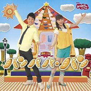 NHKおかあさんといっしょ 最新ベスト パンパパ・パン / NHKおかあさんといっしょ [CD]