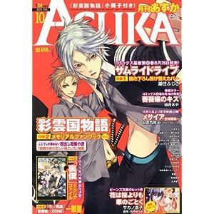 【クリックで詳細表示】Asuka (アスカ) 2011年 10月号 [雑誌] [雑誌]