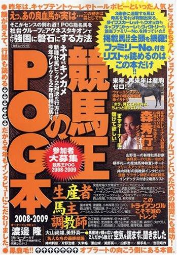 競馬王のPOG本2008-2009