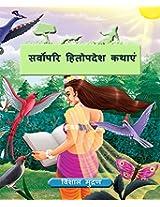 The more very best of Hitopadesha Tales (Hitopadesha)