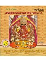 Jai Omkara Ganpati devotional Audio CD