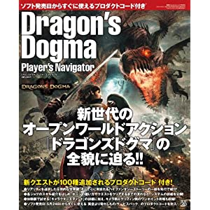 ドラゴンズドグマ プレイヤーズナビゲーター