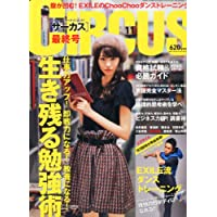 CIRCUS 2012年11月号 小さい表紙画像