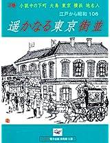 harukanaru toukiyou mathinami: edokarashisouwa