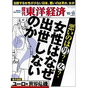 【クリックでお店のこの商品のページへ】週刊 東洋経済 2011年 10/15号 [雑誌] [雑誌]