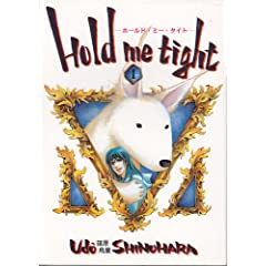 Hold me tight (1) (����ʖ�̊�Șb�R�~�b�N�X)