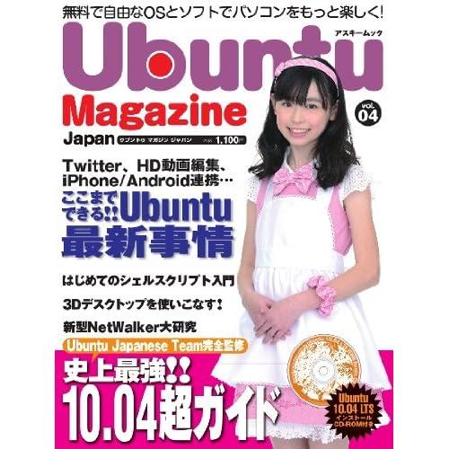 Ubuntu Magazine Japan vol.04