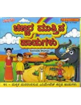 Nursery Rhymes (Kannada)