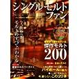 シングルモルトファン—世界と日本のモルト厳選200本を知りつくす (COSMIC MOOK) (大型本2009/12)