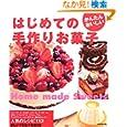 はじめての手作りお菓子—かんたんおいしい113レシピ 成美堂出版編集部 (大型本2006/6)