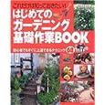 はじめてのガーデニング基礎作業BOOK—これだけは知っておきたい! (主婦の友生活シリーズ) (単行本2006/2/1)