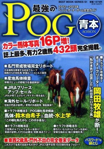 2012〜2013年最強のPOG青本